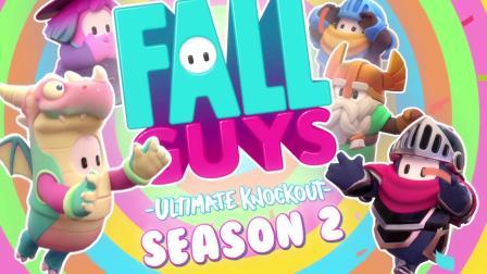 《糖豆人》第二赛季上线宣传片