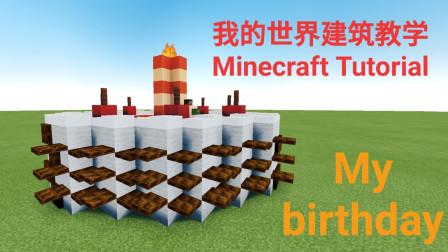 【世界王子】我的世界建筑教学EP11教你制作一个大生日蛋糕