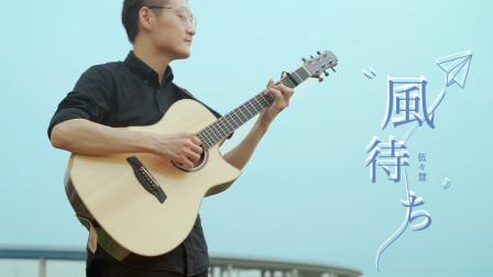 【元子弹】風待ち(等待的风)Cover伍伍慧 指弹吉他教学整曲演示