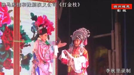 豫剧全场《打金枝》之一  李秋里老师录制