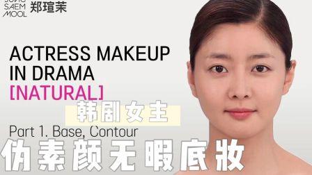 【中字   郑瑄茉】韩剧女主无暇美肌底 妆!韩国明星化妆师