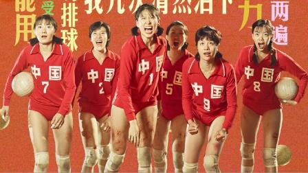 中国女排王者归来!《夺冠》看爽了,导演您是细节控吗?
