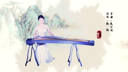 古筝考级曲合集:中国乐手·韩颖·古筝演奏《天下同》