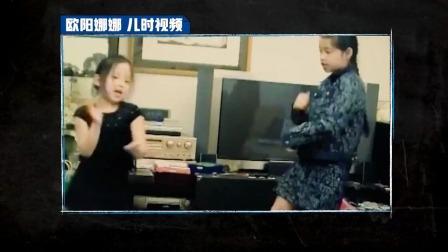 明日之子乐团季:欧阳娜娜看着自己小时候的跳舞视频不好意思