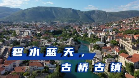 巴尔干半岛64集:城市里的美丽古桥