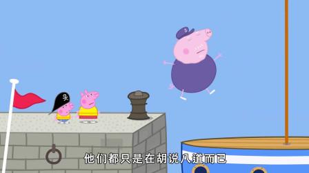 小猪佩奇:猪爷爷想出海,可是这都没水,船还在淤泥里呢!