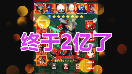 终极贝利亚2亿战力【舅子】奥特曼系列OL小153