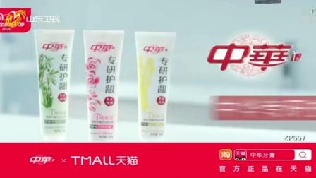 2020年10月8日山东卫视广告片段2