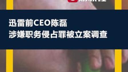 迅雷前CEO陈磊职务罪被