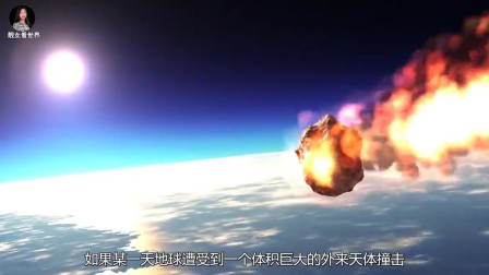 假如一颗超级陨石撞击地球,将会发生什么?看完明白了