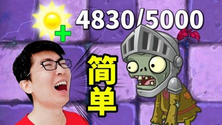 """植物大战僵尸2国际版:生产5000阳光,真是太""""简单""""了!"""