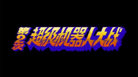 [二佬解说]FC第2次超级机器人大战 地球篇[11 终极机器人]