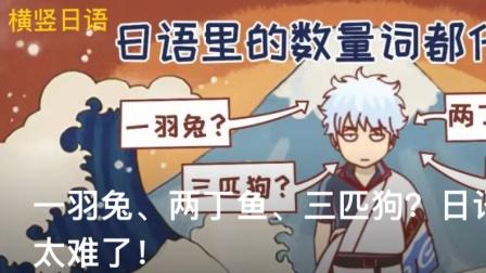 """新编日语教程4册第3课单词  日语中级 日语阅读 """"陷入集体恐慌了!""""日语怎么说?"""