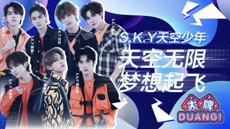 《大牌DUANG! 》S.K.Y天空少年:天空无限梦想起飞