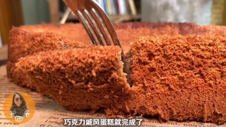 烘焙练习进行时,浓郁可可巧克力戚风蛋糕,跟买的一样好吃真棒