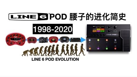 Line6 POD进化简史:POD1.0到POD GO 领跑创新20年