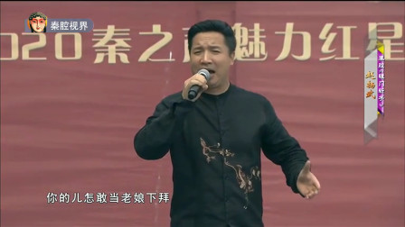 秦腔《辕门斩子》选段,中国戏剧梅花奖赵扬武精彩演唱,掌声如潮!
