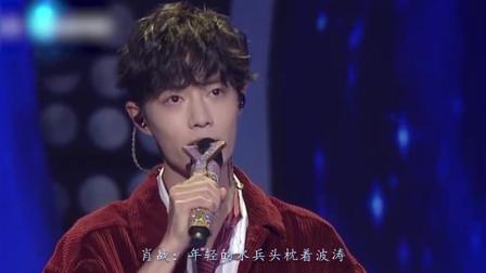 牡丹峰乐团、苏小明、肖战共唱《军港之夜》