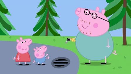 《小猪佩奇》猪爸爸把钥匙掉进洞里,很尴尬