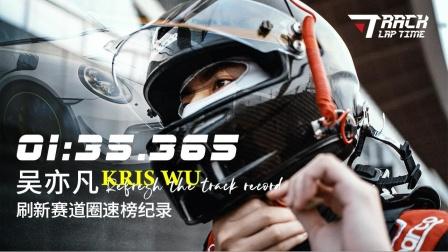 吴亦凡首刷赛道圈速榜创车型新纪录