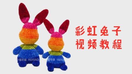 户小姐手编 第248集 钩针肖战同款彩虹玫瑰兔子教程钩针暴力兔七彩兔子