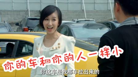 胡一菲硬核嘲讽:你的车像是被拉出来的一样,爆笑【停车】场面