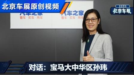 2020北京车展专访:宝马大中华区孙玮