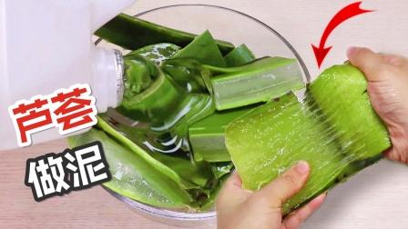 芦荟能代替甘油做泥吗?一大片混合胶水,消泡后却是这样的!