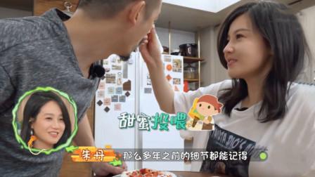 做家务的男人:吴中天杨子姗三周年纪念,弥补遗憾,吴老师亲手做蛋糕