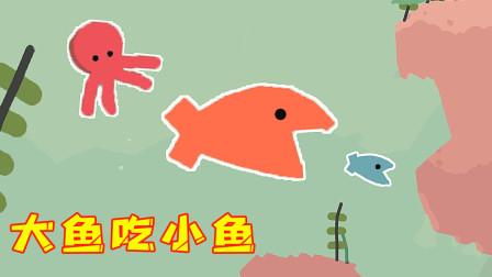 鱼模拟器!我变成大鱼去吃小鱼,想吃一条八爪鱼,但是被它一直缠到死