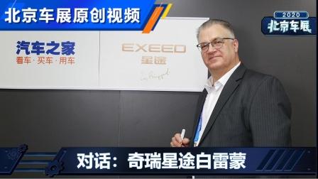 2020北京车展专访:奇瑞星途白雷蒙先生