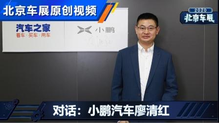 2020北京车展专访:小鹏汽车廖清红