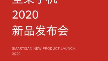 坚果手机新品官宣:将在10月20日举办新品发布会