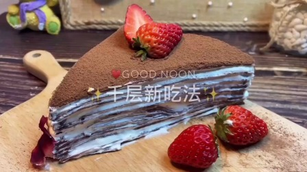 简单好看的巧克力千层蛋糕-三明治机版
