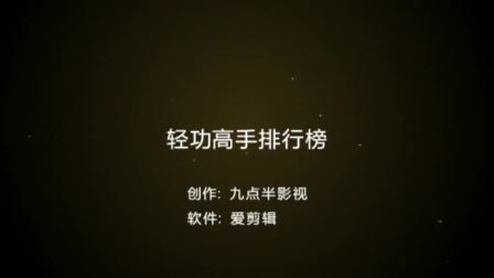金庸武侠轻功高手排行榜