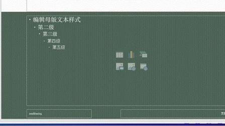 ppt编辑幻灯片母版视频:设置文本格式改变背景颜色保存演示文稿
