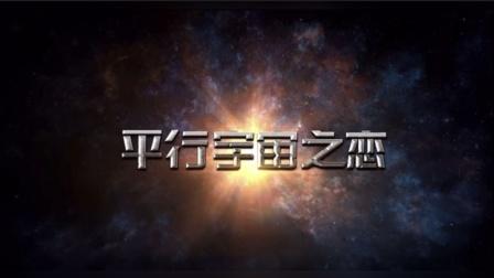 平行宇宙之恋   第2集
