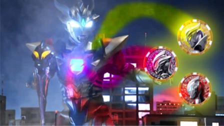 """泽塔奥特曼:虚空怪兽格利扎降临地球,遥辉获得3枚""""究极""""勋章"""