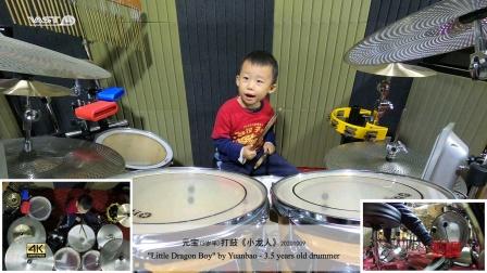 3.5岁鼓手 架子鼓《小龙人》by 元宝