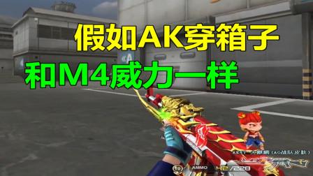AK穿透力和M4一样,能否取代它的地位!