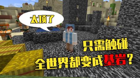 我的世界mod:只要触碰,任何方块都变成基岩!如何生存?