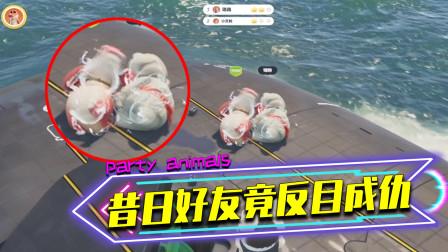 动物派对:潜艇淘汰赛竟让昔日好友反目成仇?没办法了捶他!