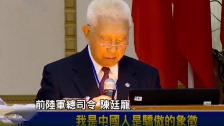 """民进党凶相毕露!台""""前陆军总""""说自己中国人后,被公开威胁"""