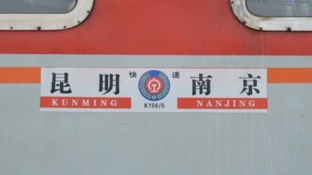 """DF11-0311牵引末班""""宁昆名车""""K155次,通过火龙岗站后进入皖赣铁路"""