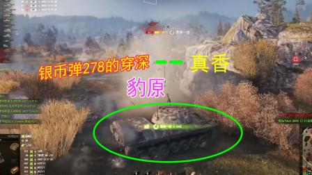 坦克世界:体验加强版激光炮,278的穿深真香