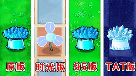 植物大战僵尸:不同版本中的寒冰菇,有什么区别?