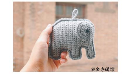 当当手编馆210集:ins风钩针大象玩偶编织教程