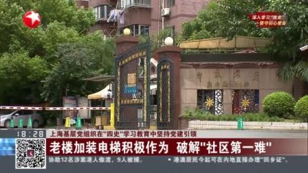 """视频 上海基层党组织在""""四史""""学习教育中坚持党建引领"""