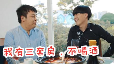 爆笑同学聚会场面,猪小明:我有三套房,同学听到后纷纷敬酒