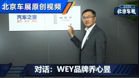 2020北京车展专访:WEY品牌乔心昱